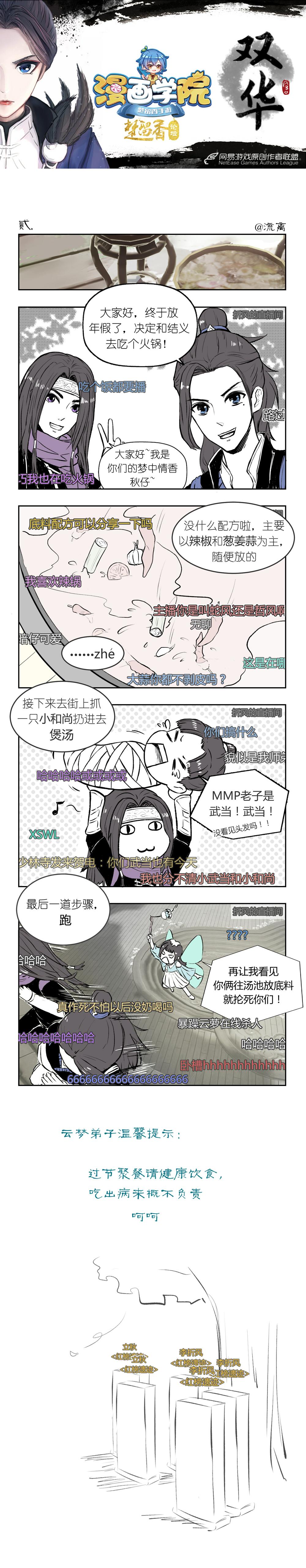 【原创作者联盟】【漫画学院】[双华2]一起来吃火锅呀!