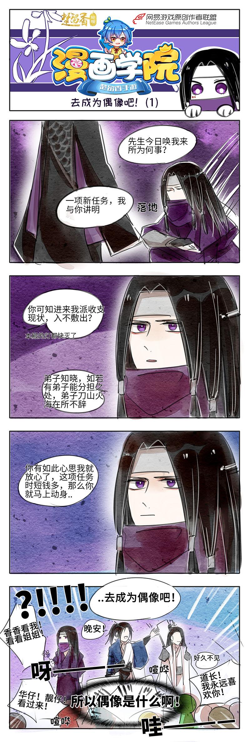 【原创作者联盟】【漫画学院】出道吧!一梦江湖!(第一话)(1)