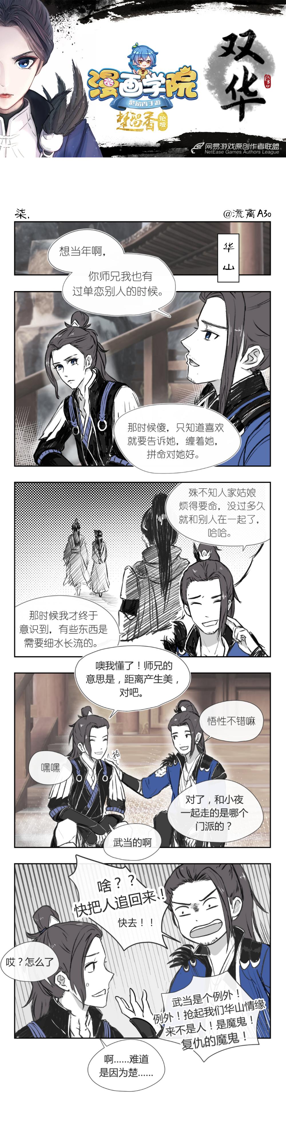 【原创作者联盟】【漫画学院】[双华7]被楚遗风坑惨了的华山弟子