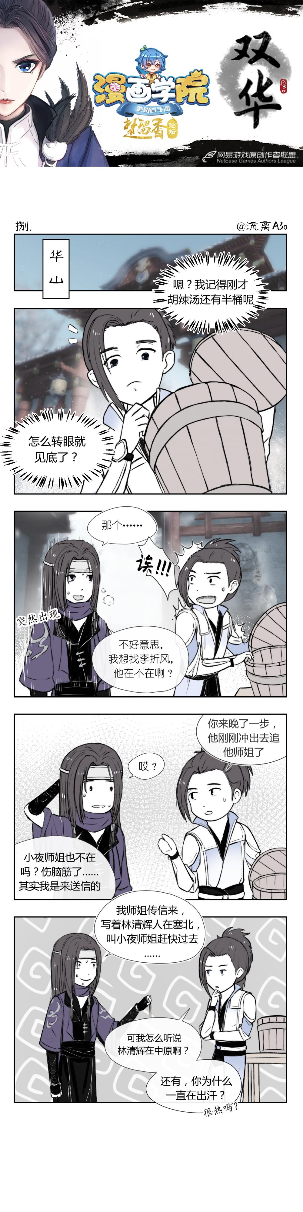 【原创作者联盟】【漫画学院】[双华8] 消失的胡辣汤