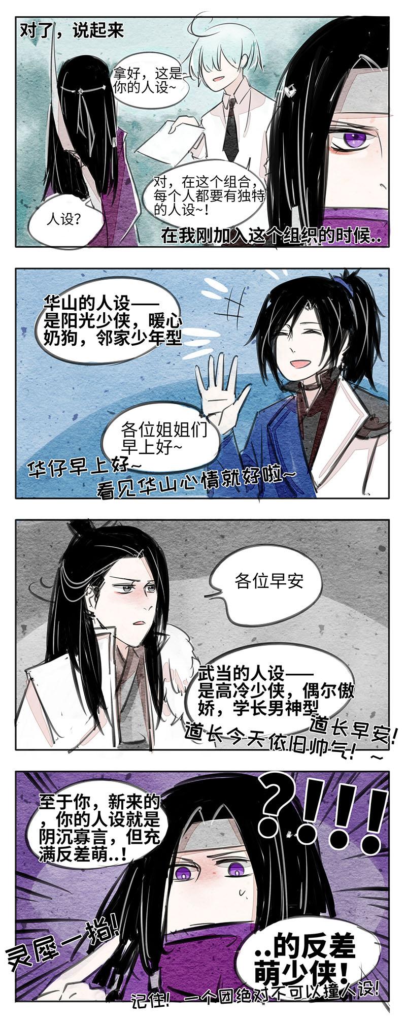 【原创作者联盟】【漫画学院】出道吧!一梦江湖!(第一话)(3)