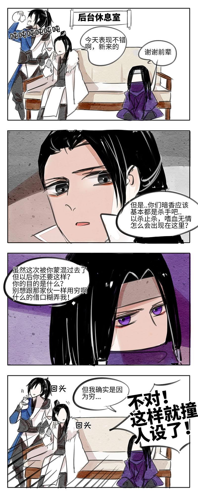 【原创作者联盟】【漫画学院】出道吧!一梦江湖!(第一话)(5)