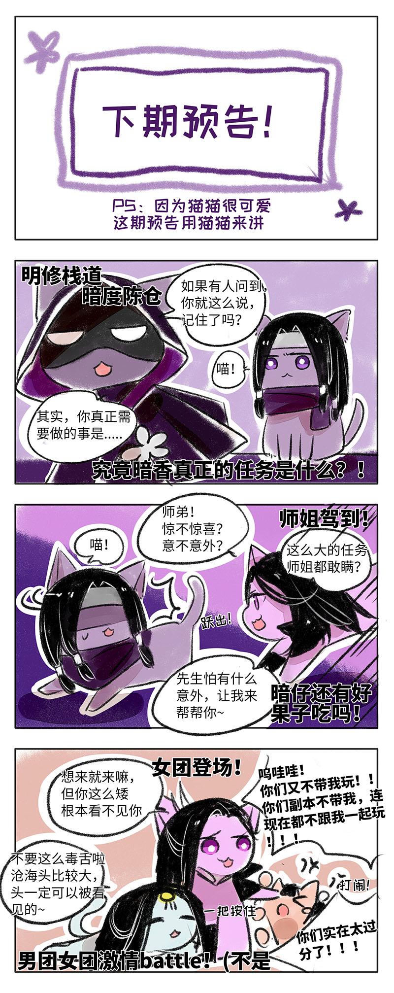 【原创作者联盟】【漫画学院】出道吧!一梦江湖!(第一话)(下期预告)