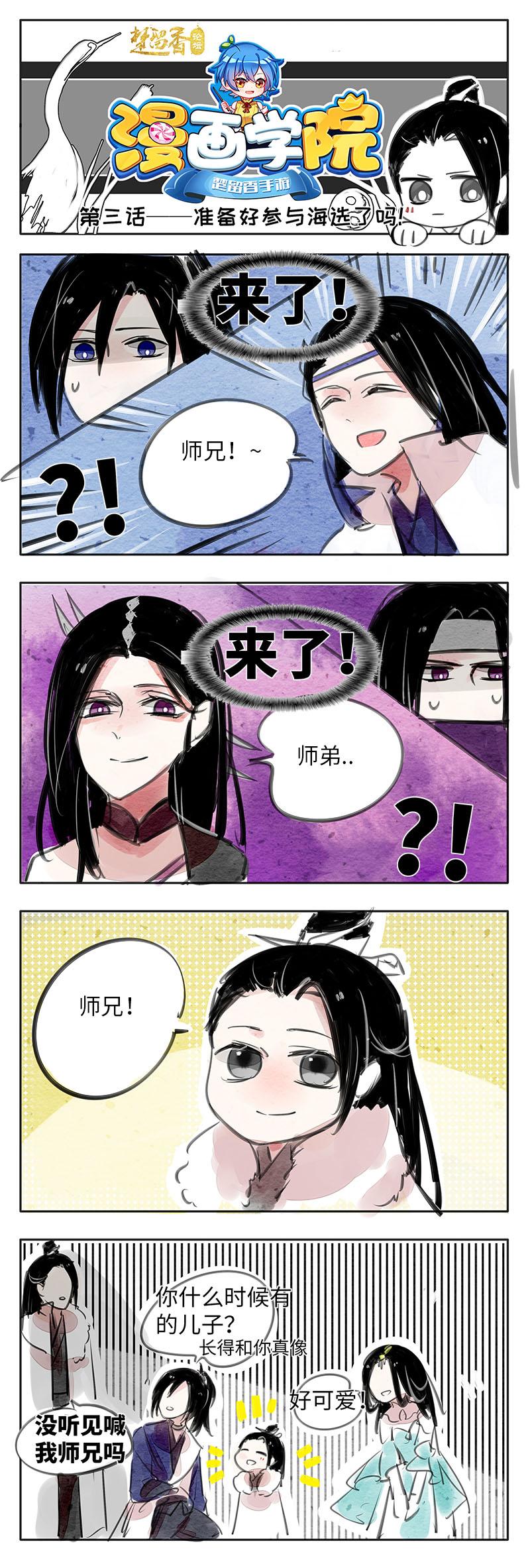 【原创作者联盟】【漫画学院】出道吧!一梦江湖!(第三话)(共9P)