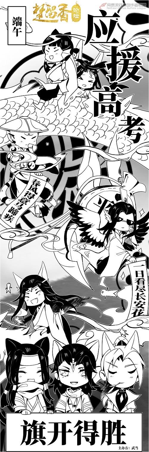 【江湖笔墨客】江湖高考应援