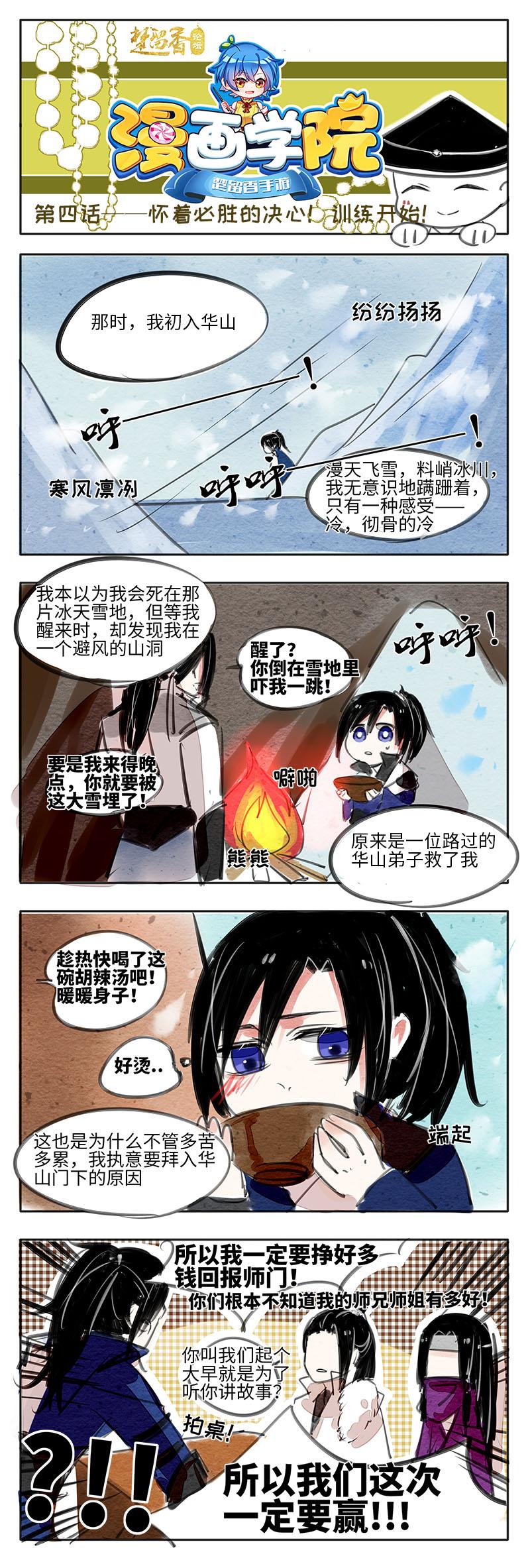 【原创作者联盟】【漫画学院】出道吧!一梦江湖!(第四话)(共9P)
