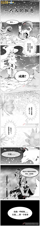 【原创作者联盟】【漫画学院】一只犬的报恩②(宠物系列)