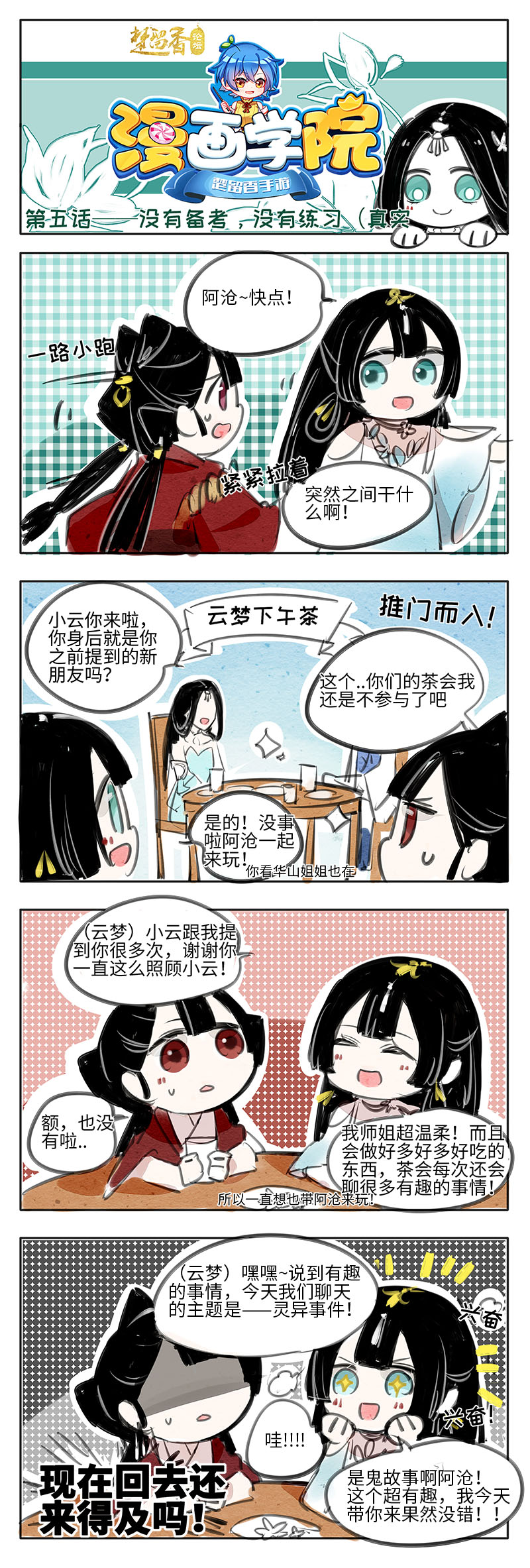 【原创作者联盟】【漫画学院】出道吧!一梦江湖!(第五话)(共9P)