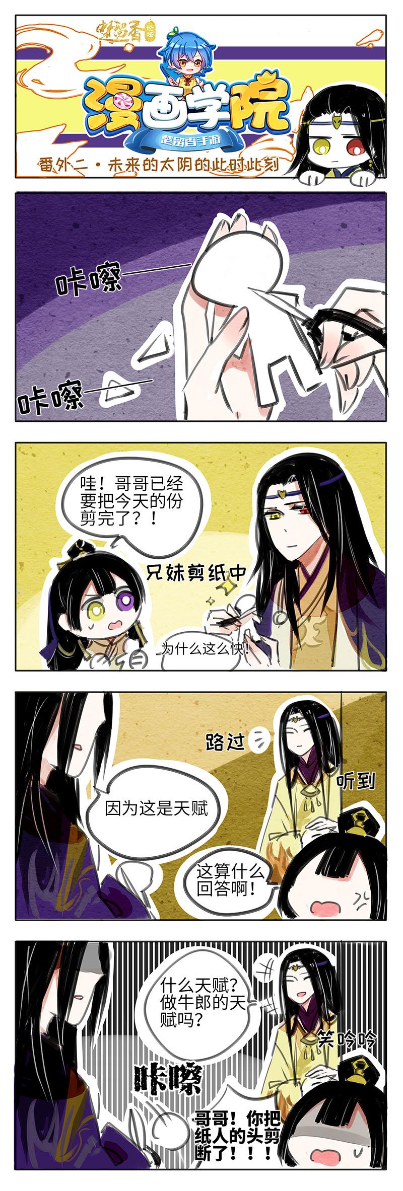 【原创作者联盟】【漫画学院】出道吧!一梦江湖!(番外2)(共3P)