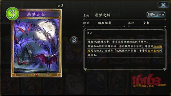 【投石姬】钢铁的反叛者DLC-诗雷机械暗夜伯爵503.png