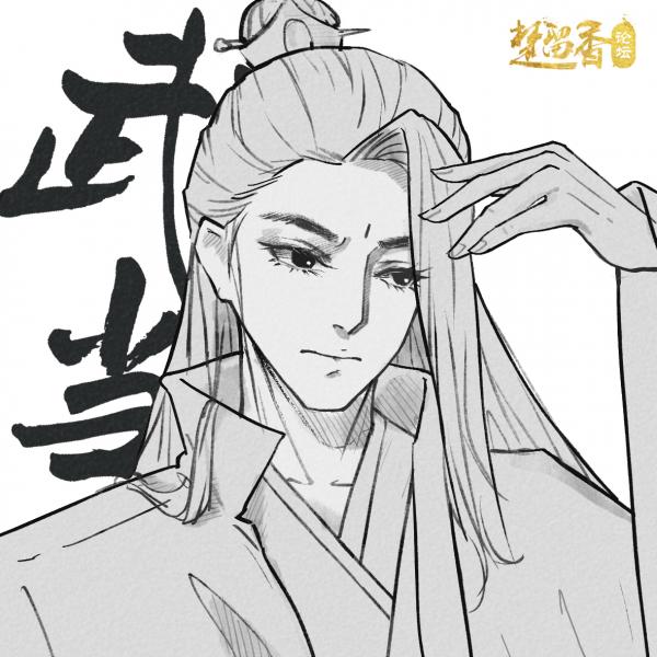 【江湖笔墨客】今日武当偏头疼
