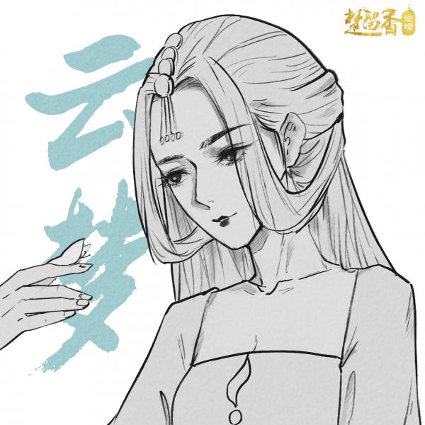 【江湖笔墨客】云梦出没