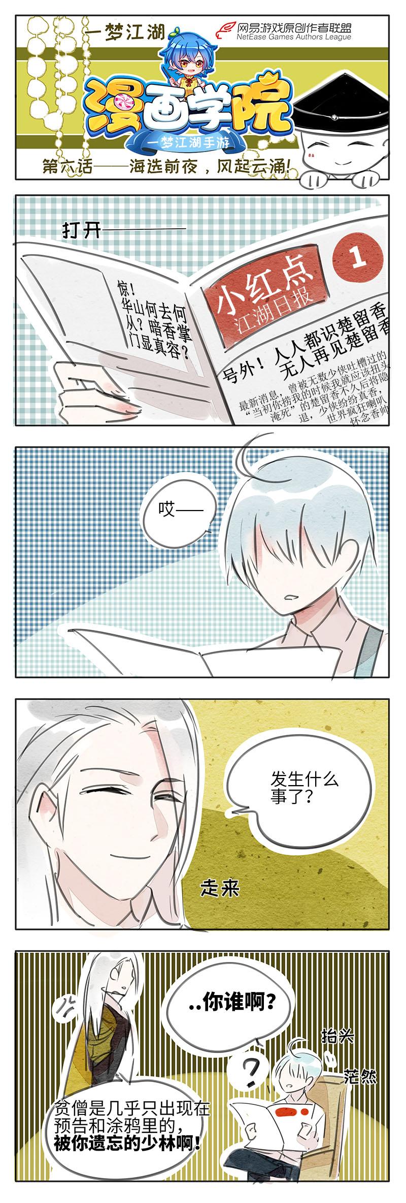 【原创作者联盟】【漫画学院】出道吧!一梦江湖!(第六话)(共9P)