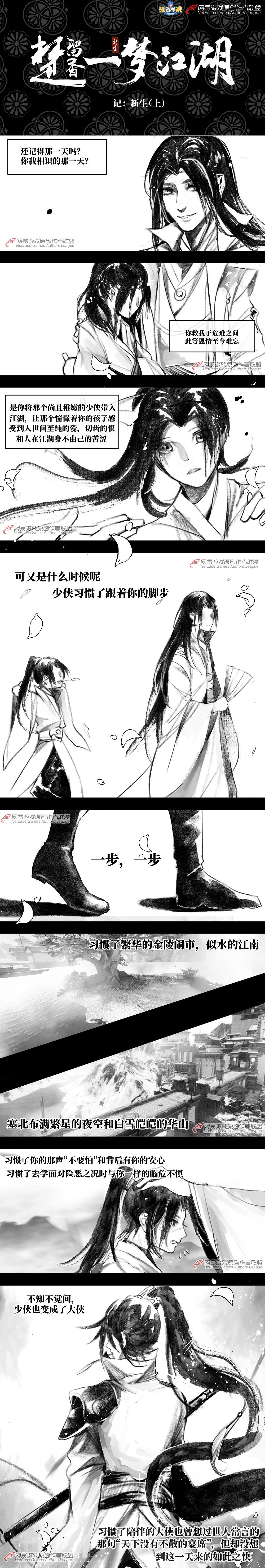 【原创作者联盟】【漫画学院】新生(上)