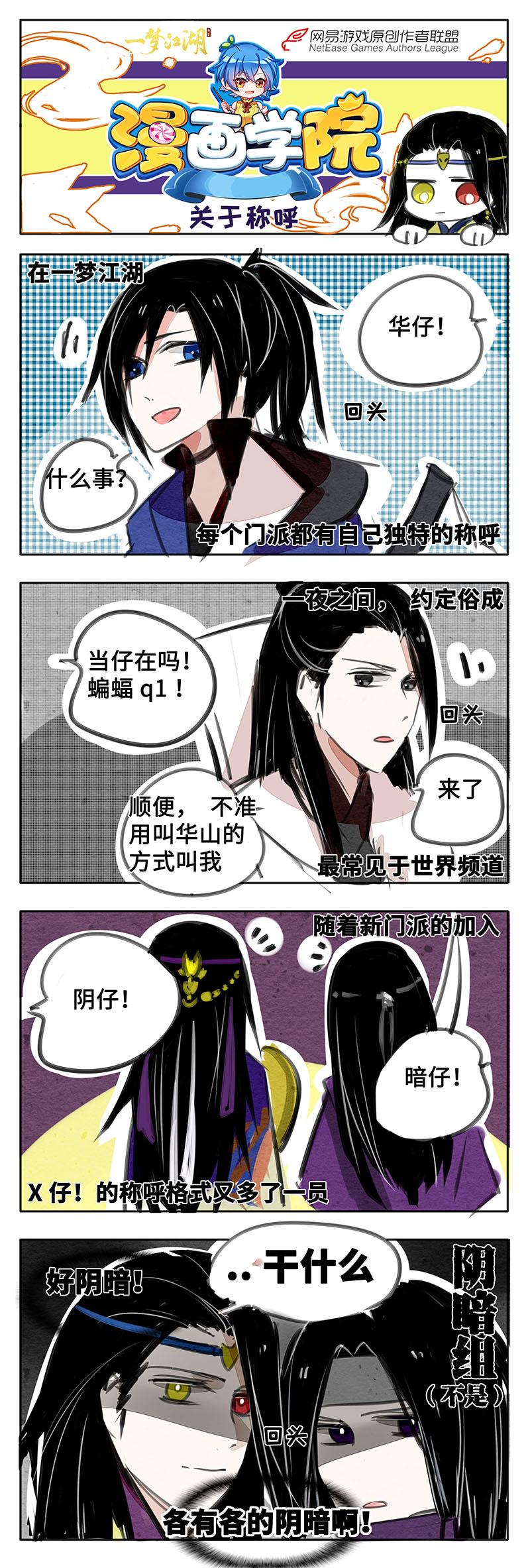 【原创作者联盟】【漫画学院】走近太阴(4P)