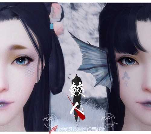 【捏脸名侠】九木·鲛珠——3.0新生版无偿成女数据分享