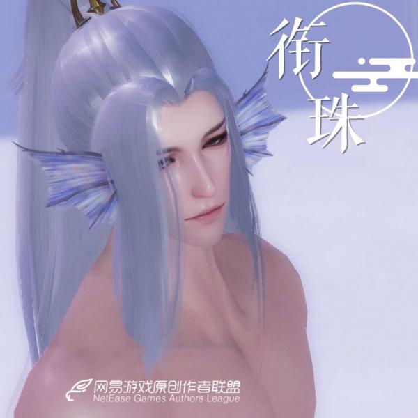 【捏脸名侠】成男-衔珠