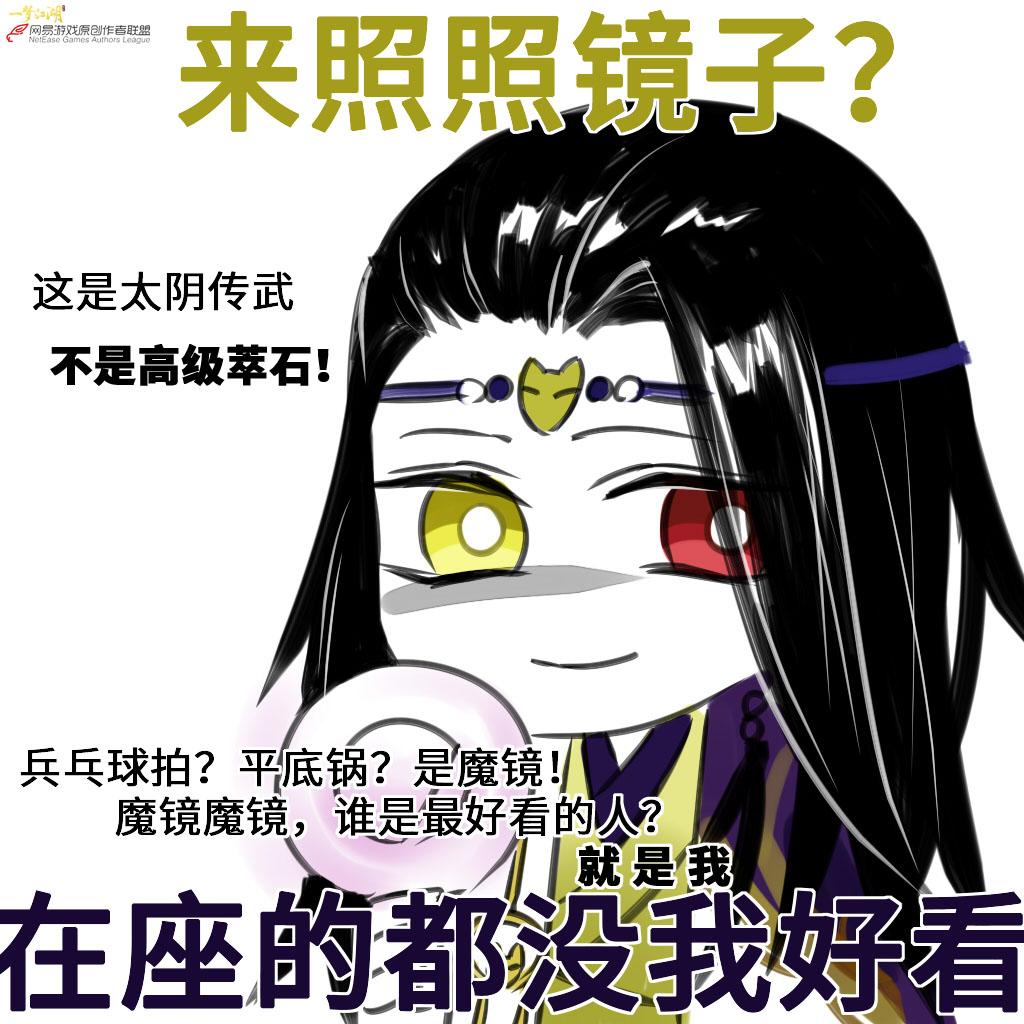 【原创作者联盟】【漫画学院】吐槽版一梦江湖之太阴