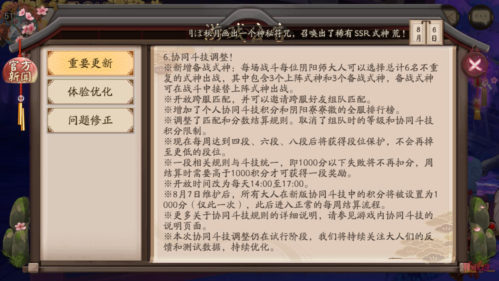 Screenshot_2019-08-12-08-28-47-583_com.netease.onmyoji.png