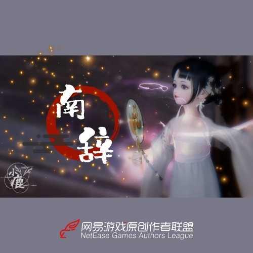 【捏脸名侠】小鹿娘:新生版少女【南辞】