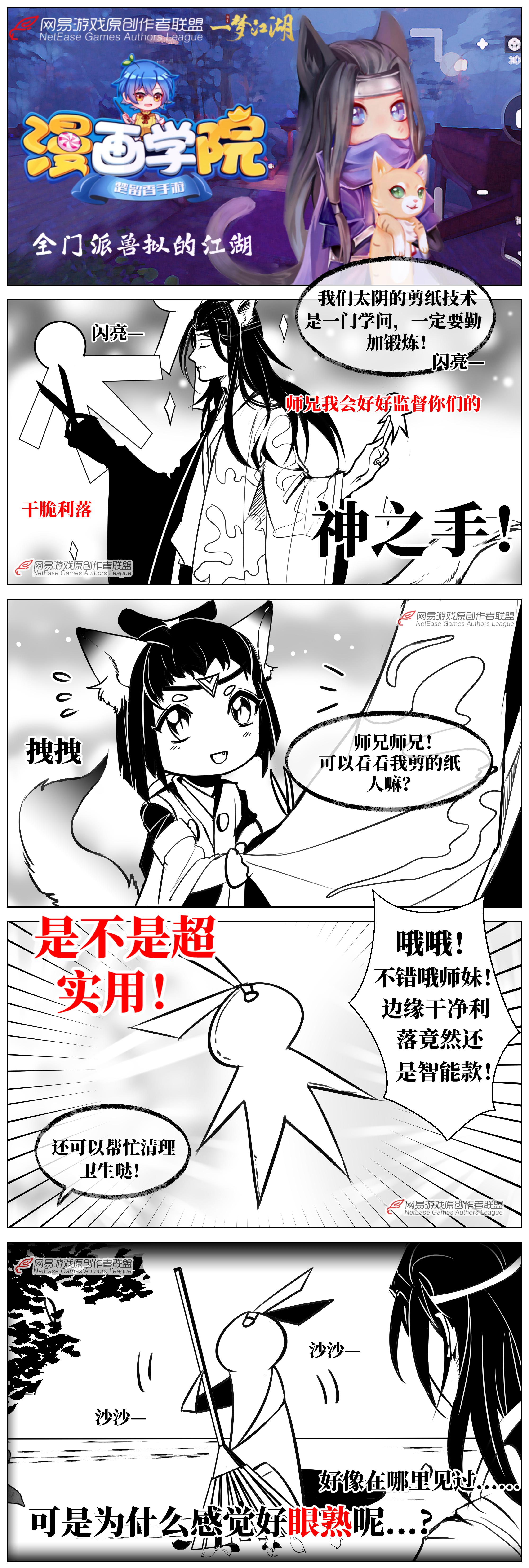 【原创作者联盟】【漫画学院】师妹剪纸技术