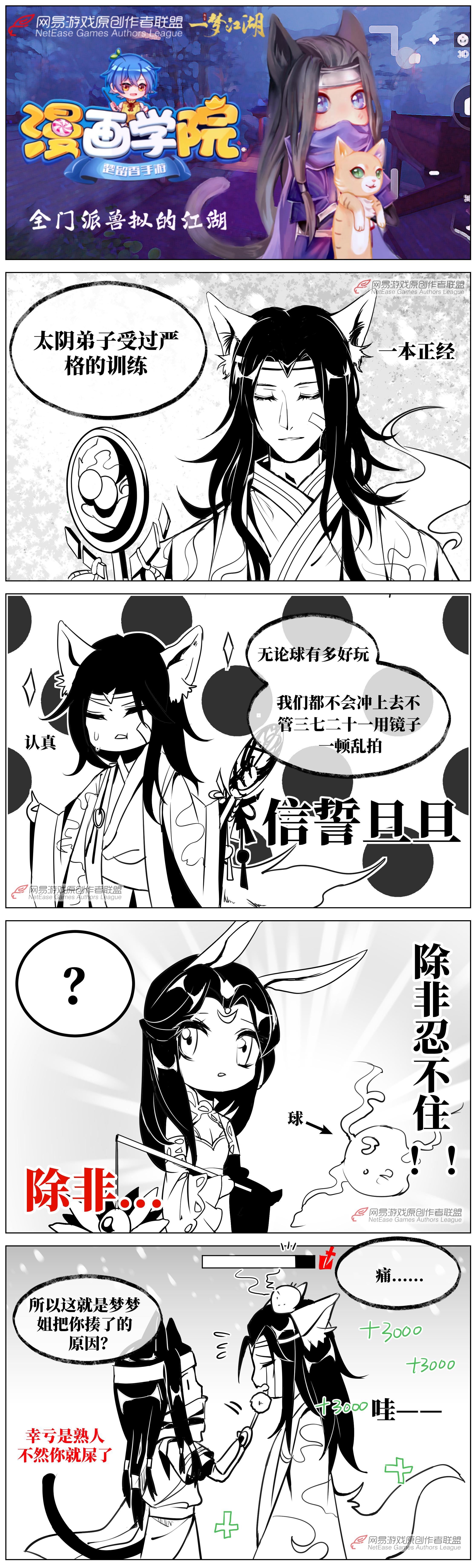 【原创作者联盟】【漫画学院】美人鱼名场面:太阴的执念