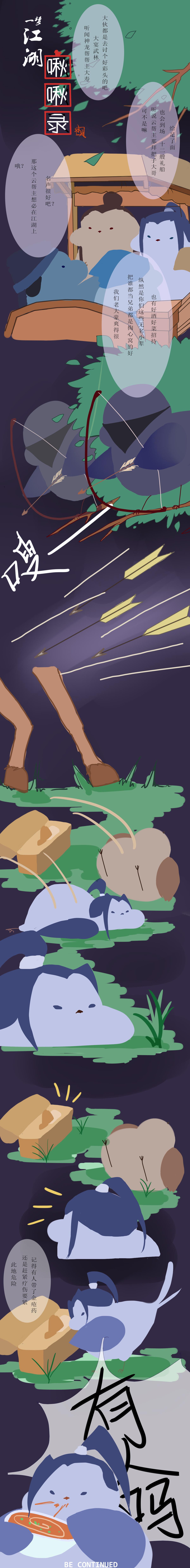 【原创作者联盟】【江湖啾啾录】第一话 遇险