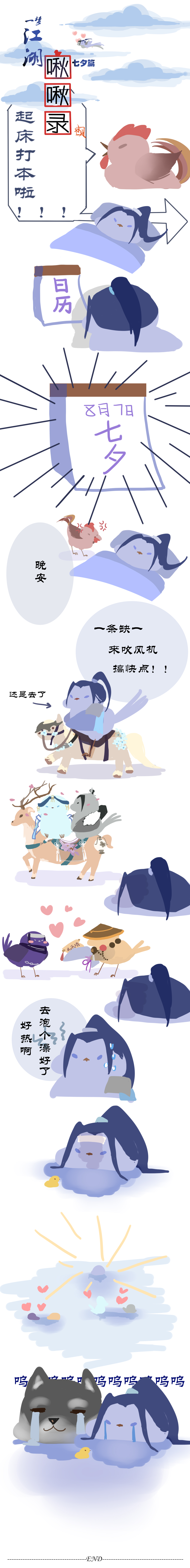 【原创作者联盟】【江湖啾啾录】七夕番外
