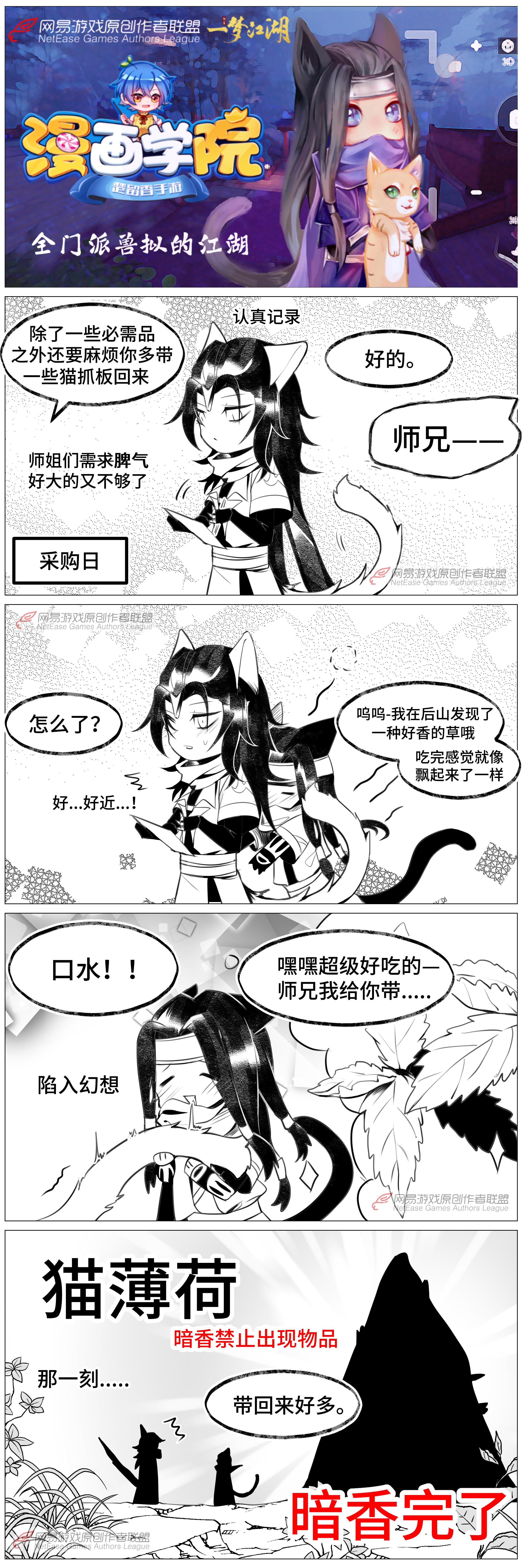 【原创作者联盟】【漫画学院】暗香的大忌是...!