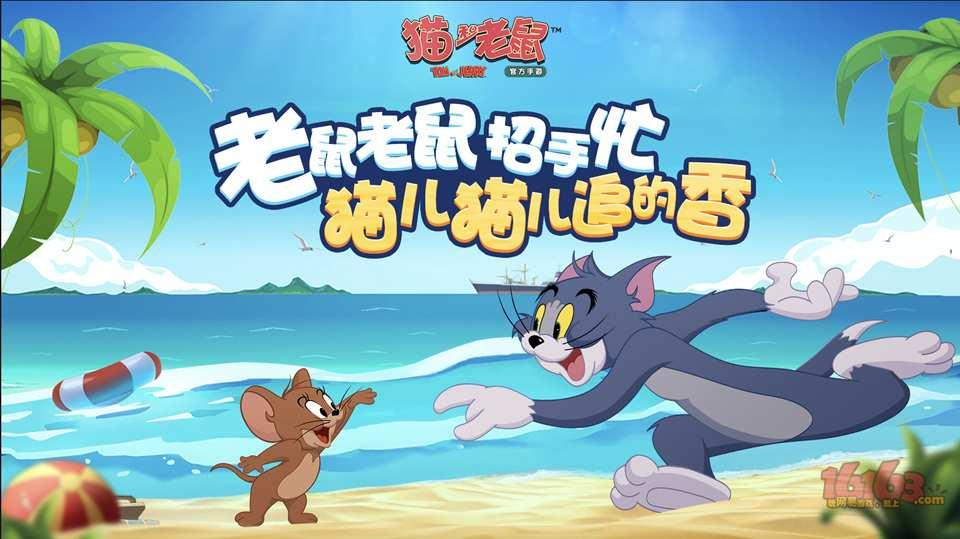 图一:《猫和老鼠》手游开启盛夏欢乐.jpg