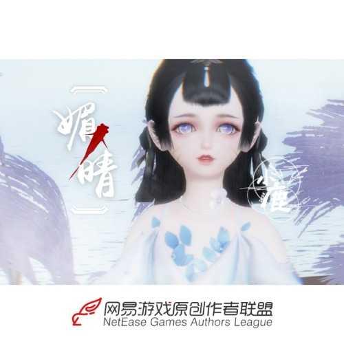 【捏脸名侠】小鹿娘:新生版少女|媚晴