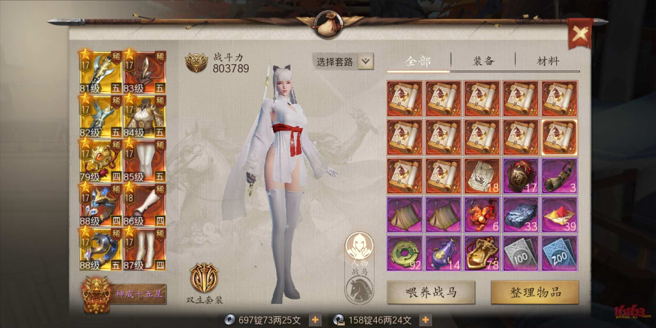 Screenshot_20190911_000153_com.netease.zgz.jpg