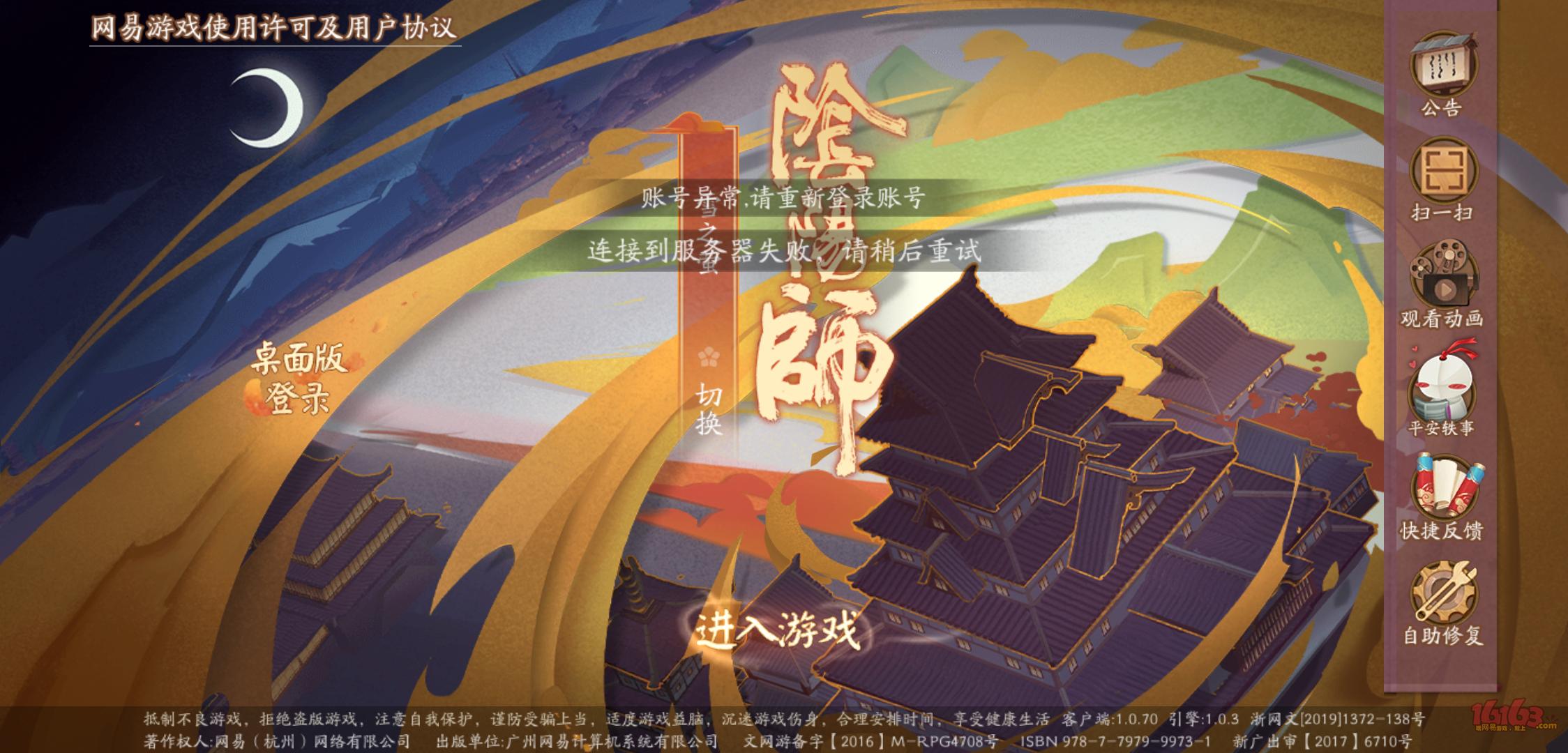 Screenshot_2019-09-20-09-38-26-127_com.tencent.tmgp.yys.zqb.png