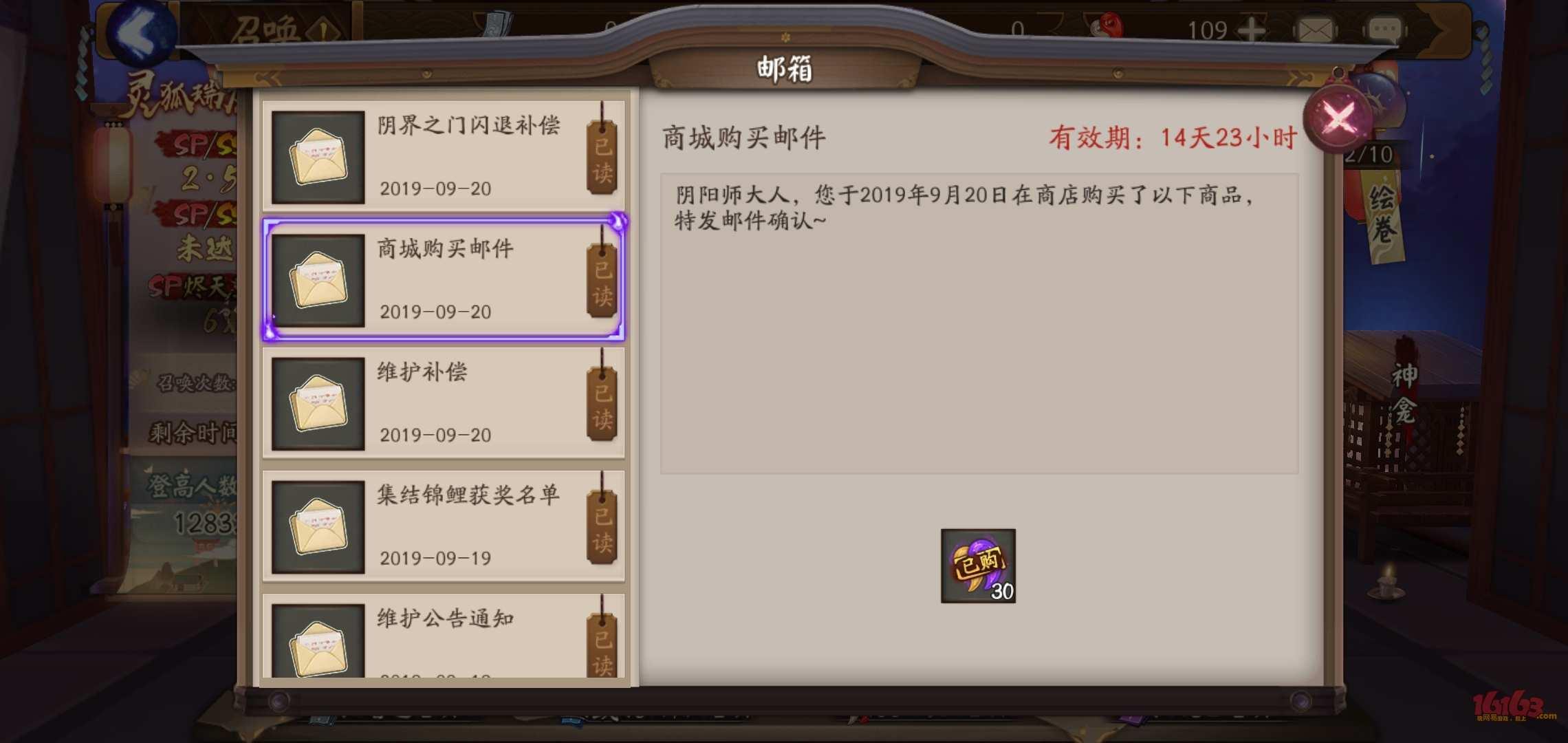 Screenshot_20190920_213716_com.netease.onmyoji.vi.jpg