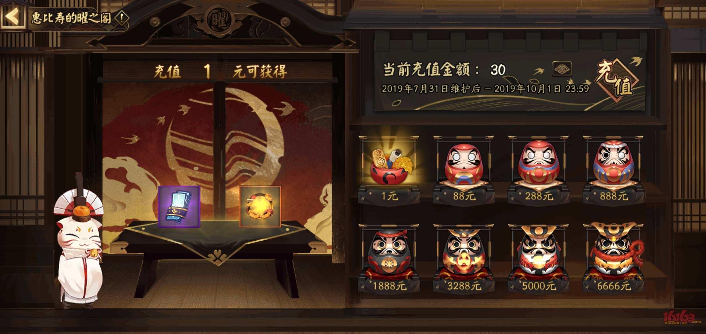Screenshot_20190920_213215_com.netease.onmyoji.vi.jpg