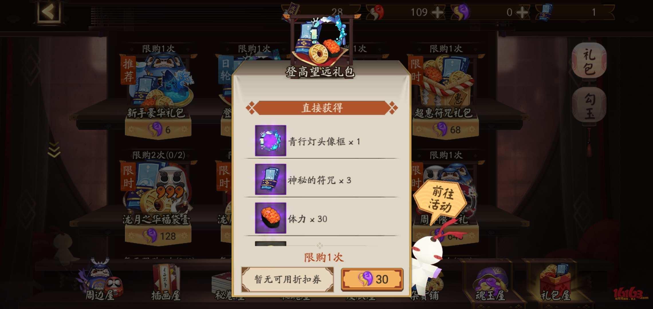 Screenshot_20190920_213735_com.netease.onmyoji.vi.jpg