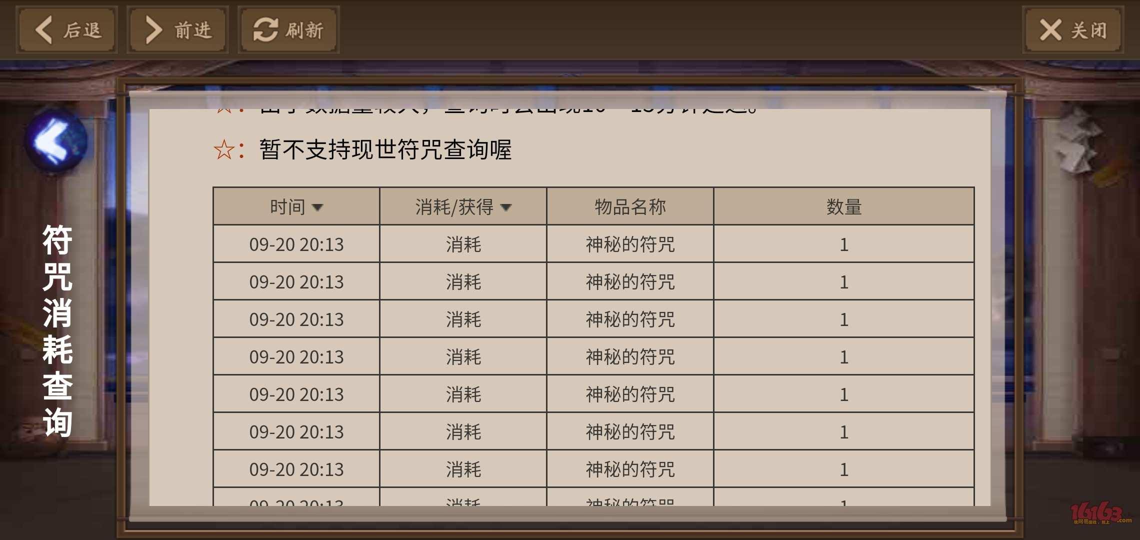 Screenshot_20190920_222000_com.netease.onmyoji.vi.jpg