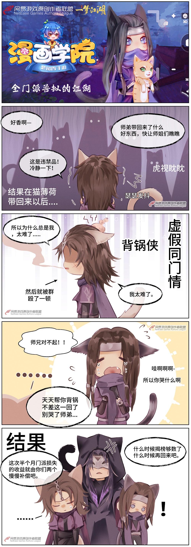 【原创作者联盟】【漫画学院】猫薄荷后续