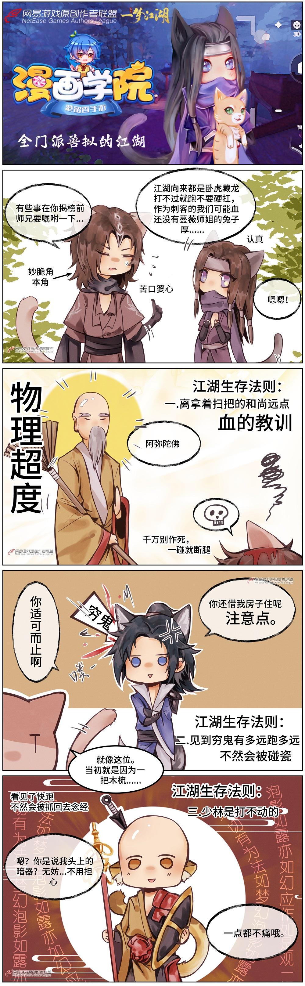 【原创作者联盟】【漫画学院】江湖生存指南