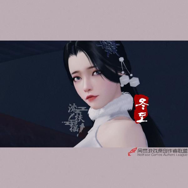 【捏脸名侠】春来冰未泮,冬至雪初晴—冬至3.0