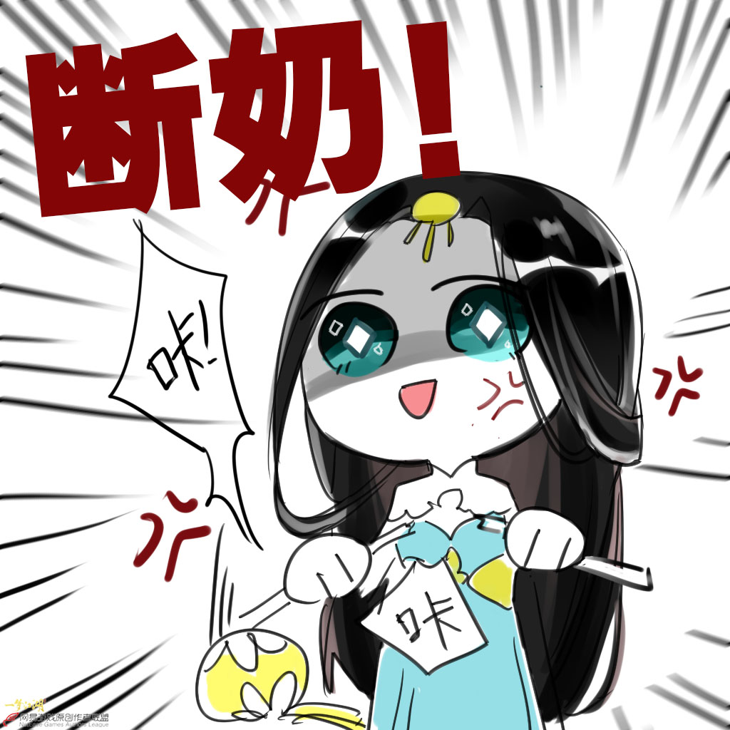【原创作者联盟】【漫画学院】我生气了!生气表情包!(1)云梦武当暗香