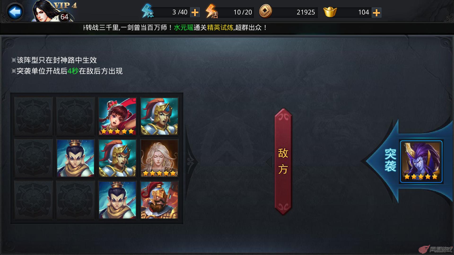 Screenshot_2015-01-25-19-17-44_乱斗西游.png