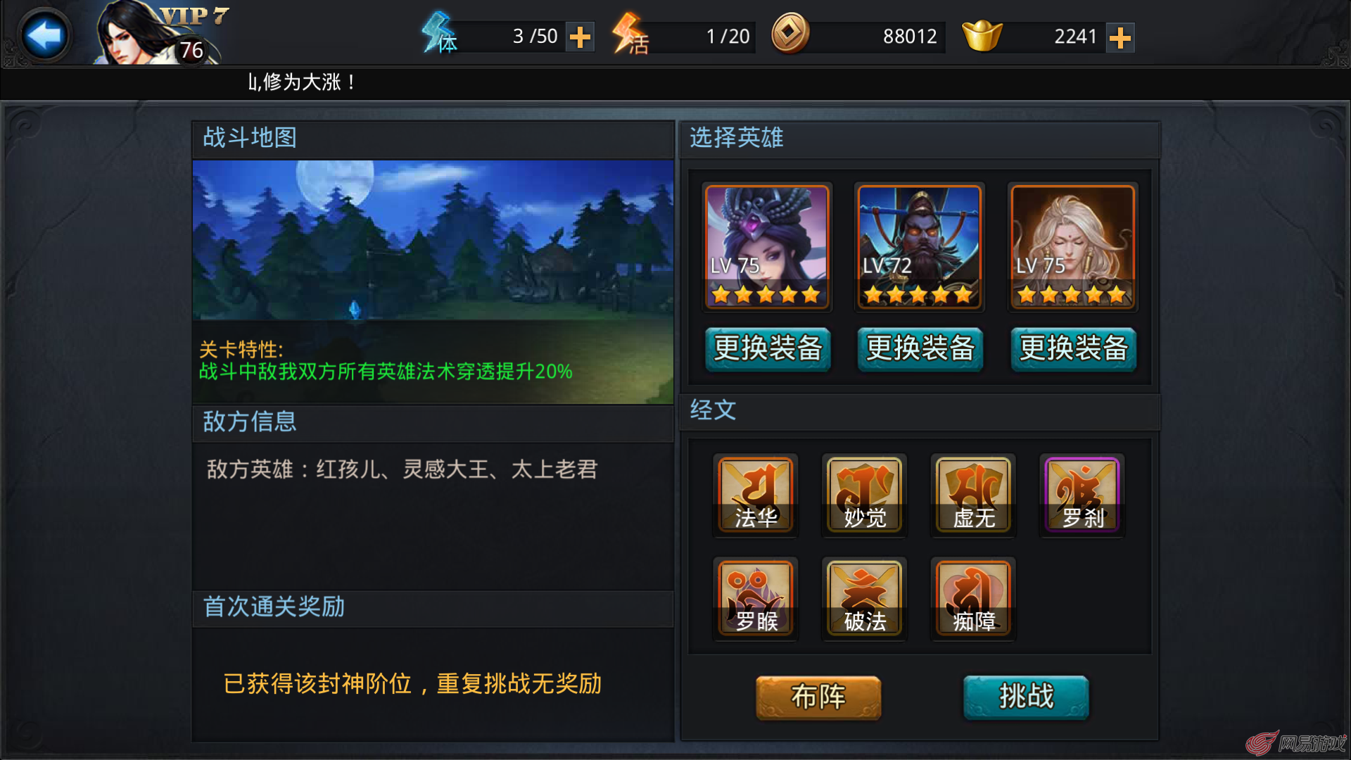 Screenshot_2015-01-30-16-37-23_乱斗西游.png