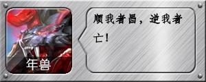 《乱斗西游2》年兽