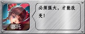 《乱斗西游2》哪吒