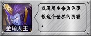 《乱斗西游2》金角大王