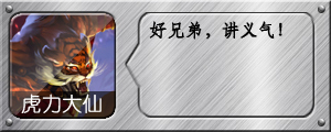 《乱斗西游2》虎力大仙