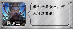 《乱斗西游2》阎罗王