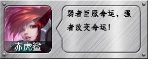《乱斗西游2》赤虎鲨