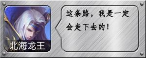 《乱斗西游2》北海龙王